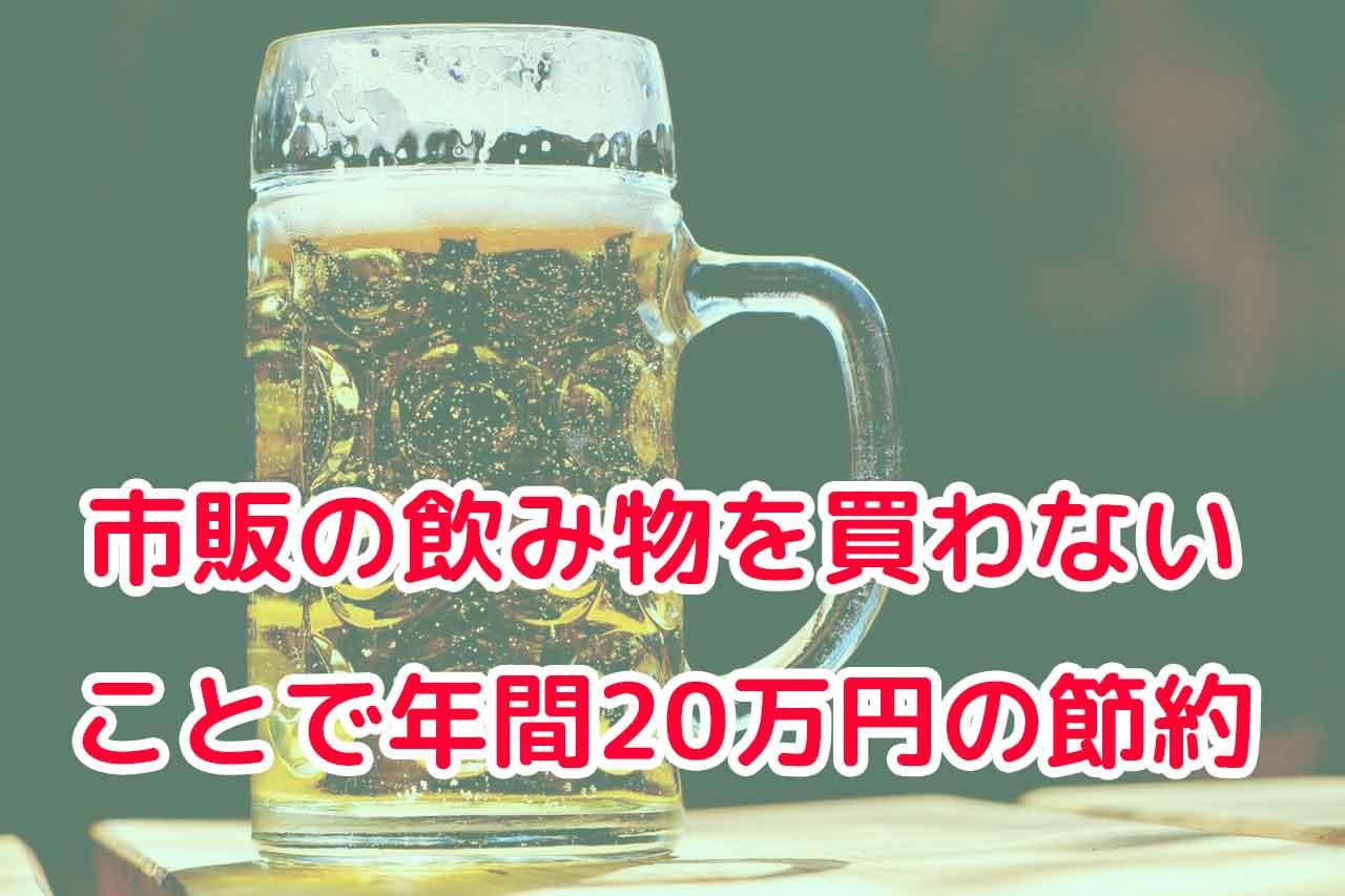 市販の飲み物を買わないことで年間20万円の節約