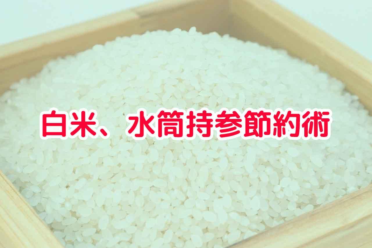白米、水筒持参節約術