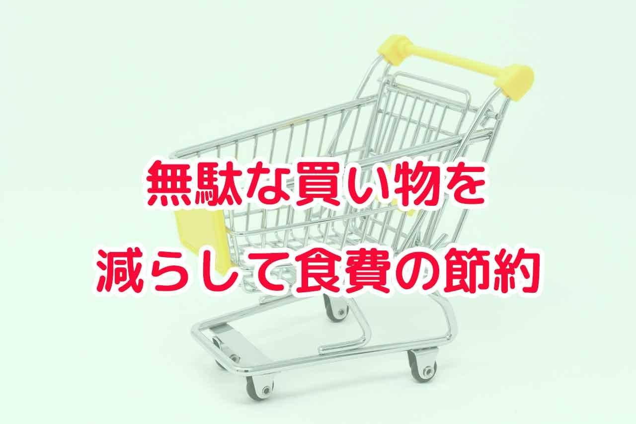 無駄な買い物を減らして食費の節約