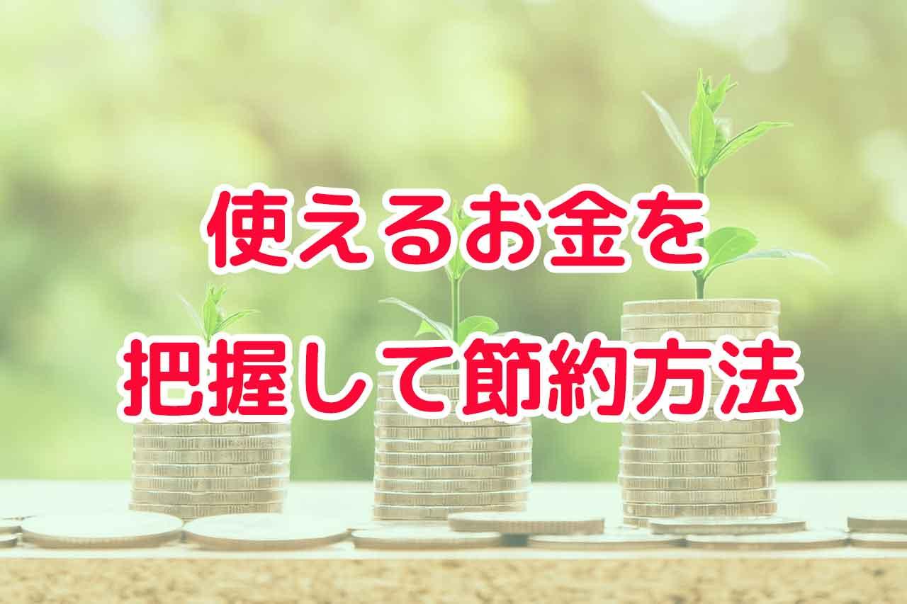 使えるお金を把握して節約方法