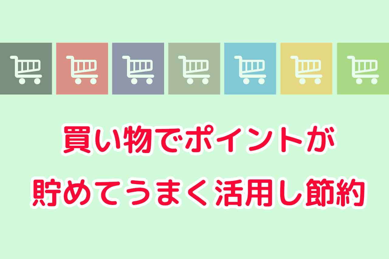 買い物でポイントが貯めてうまく活用し節約