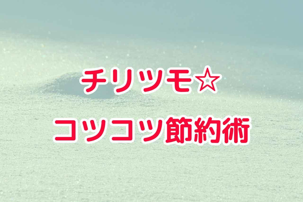 チリツモ☆コツコツ節約術