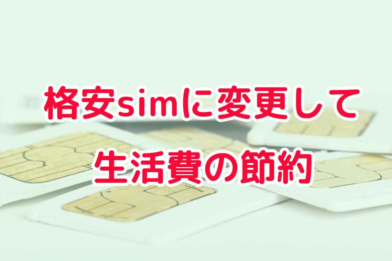 格安simに変更して生活費の節約