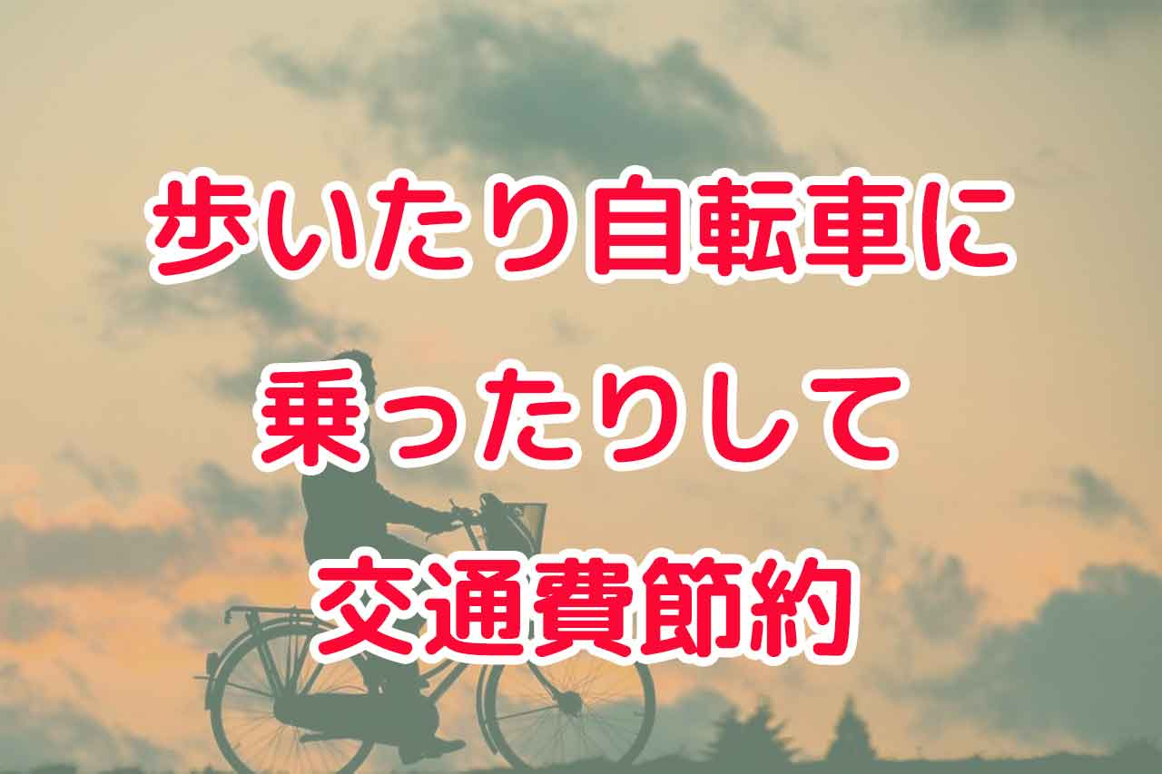 歩いたり自転車に乗ったりして交通費節約