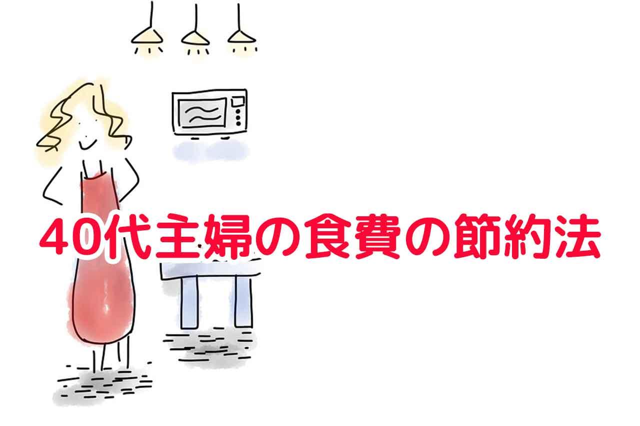40代4人家族主婦の食費の節約法