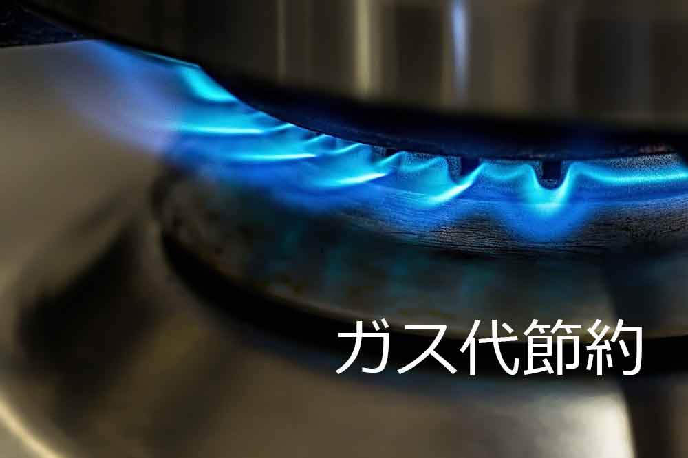 ガス代節約のためのレンジレシピ