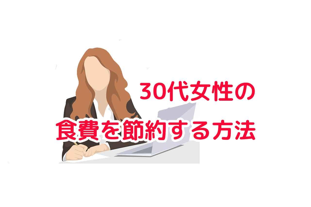 30代女性の食費を節約する方法